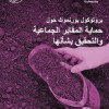 Mass graves - Arabic translation