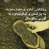 Mass graves - Kurdish translation