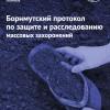 Mass graves - Russian translation